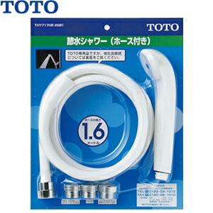 TOTO 節水シャワーホース付きセット THY717HR#NW1 :T16669