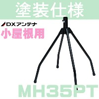 DXアンテナ 屋根馬 MH35PT (旧MH-110)