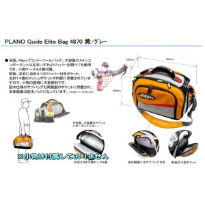【プラノ】PLANO GuideElite Bag 4870 黄/グレー