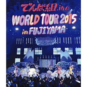 でんぱ組.inc/WORLD TOUR 2015 in FUJIYAMA Blu-ray (通常盤)20160106