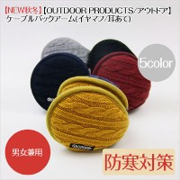【OUTDOOR】ケーブルバックアーム 5color 【RCP】