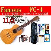 Famous/FC-4 フェイマス コンサートウクレレ 11点セット