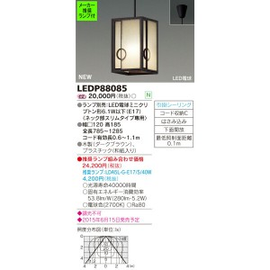 LEDP88085 (推奨ランプセット) ◆東芝ライテック 照明器具 和風照明 LED小型ペンダントライト フランジタイプ 非調光
