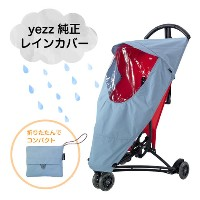【Quinny・GMP正規販売店】Quinny Yezz クイニージャズ専用レインカバー (クイニージャズ、クイニージャズエアー用)
