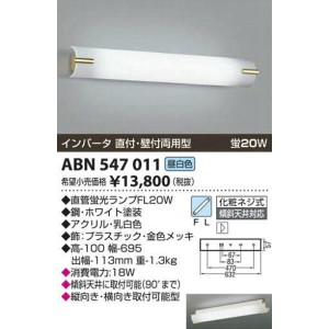 ABN547011コイズミ蛍光灯ブラケット1灯用電気工事必要
