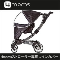 4moms フォーマムズストローラー用 レインカバー stroller raincover weather cover