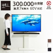 ハイタイプ・背面収納付 壁よせTVスタンド ウォール mu-m0500069/北欧/送料無料/クーポン/プレゼント/激安/格安/通...