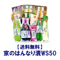 WS50 京漬物ギフト(春夏) お中元 京都 漬け物 漬物 詰め合わせ プレゼント 京漬物 漬け物 漬物 詰め合わせ 京つけもの しば漬け すぐき ギフト 送料無料 土井志ば漬本舗