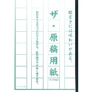 【B5判 ザ・原稿用紙 400字詰め】 50枚(厚手)水平開き(ナカプリバイン) 3冊セット