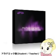 Pro Tools with Annual Upgrade and Support Plan - Student/Teacher (Card and iLok) アカデミック版【smtb-k】【ky】