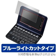 OverLay Eye Protector for CASIO EX-word XD-Y/K/SUシリーズ 【ポストイン指定商品】 液晶 保護 フィルム シート シール 目にやさしい ブルーライト...