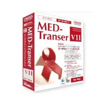 MED-Transer V11 for Mac【税込】 クロスランゲージ 【返品種別B】【送料無料】【RCP】