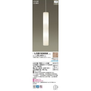 吹抜用LEDペンダントLGB19305K[直付:電気工事必要]パナソニックPanasonic