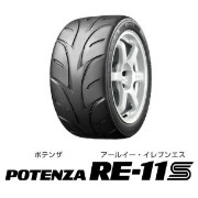 BRIDGESTONE 215/45R17 POTENZA RE-11S TYPE RH