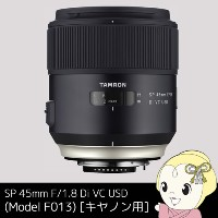 SP 45mm F/1.8 Di VC USD (Model F013) [キヤノン用]【smtb-k】【ky】【KK9N0D18P】