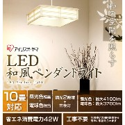 LED ペンダントライト 〜10畳 アイリスオーヤマ送料無料 LEDペンダントライト 北欧 和風 和室 居間用 和室 シン...
