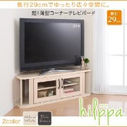 超!薄型コーナーテレビボード【hilppa】ヒルッパ 「テレビボード リビングボード ローボード テレビラック コ...
