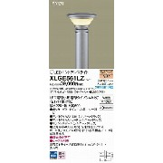XLGE561LZ パナソニック ポールライト LED