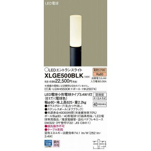 XLGE500BLK パナソニック ポールライト LED