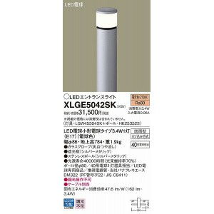 XLGE5042SK パナソニック ポールライト LED