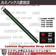 ルミノックス ベルト 交換【送料無料】LUMINOX Regimental Straps ナイロンベルト ストライプ GREEN/グリーン/緑[ルミノックス直営店][日本正規品][T25][NATO]...