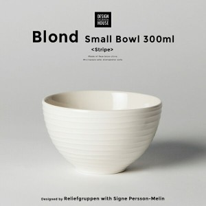 Design House Stockholm/BLOND ブロンド スモールボウルDesigned by Reliefgruppen with Signe Persson-Melin/北欧/ボール...