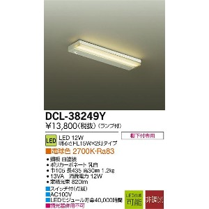 DCL-38249Y DAIKO DECOLED'S 流し元灯 [LED]