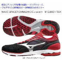 mizuno2015AWWAVE SPACER DYNA 2 WIDE ウェーブスペーサーダイナ2 ワイド