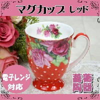 マグカップ レッドドット/ローズ ( 洋食器 マグ コップ 薔薇雑貨 薔薇柄 薔薇グッズ 磁気 陶器 )