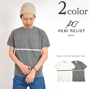【20%OFF】REMI RELIEF(レミレリーフ) 鹿の子 シルケット ボーダーTシャツ(胸) / 半袖 / メンズ / 日本製【セール】
