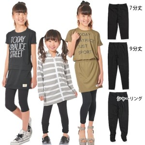 キッズ/女の子/黒無地シンプルレギンス/7分丈/七分丈/9分丈/九分丈/ストレッチレギンス/レギパン/スパッツ/日本製/国産【535410-535420-535430-635410-635420...