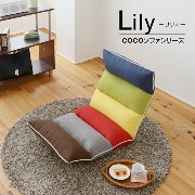 COCOソファシリーズ ハイバックフロアチェア(座椅子) Lily