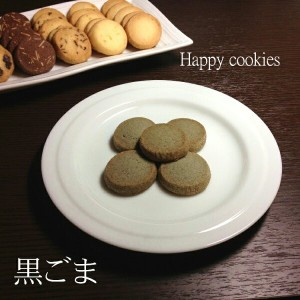 ≪Happy cookies≫黒ごまクッキー5枚入【洋菓子】【焼き菓子】 贈り物