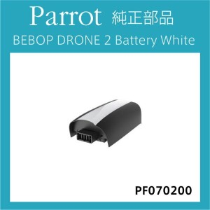 PARROT 純正部品 Bebop Drone 2 and the Skycontroller (Black Edition) Battery White/Red バッテリー 修理保守部品...
