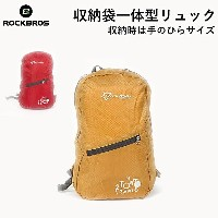 ROCKBROS(ロックブロス)収納型リュック コンパクト 簡易防水 旅行 登山 サイクル【コンビニ受取対応商品】【後払い対応】