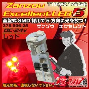 Zanzou-Excellent-LED6 T10 レッド