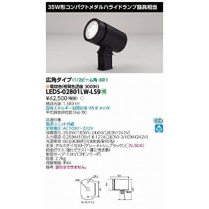 LEDS-02801LW-LS9 東芝 投光器 532P15May16 lucky5days