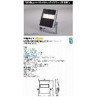 LEDS-04904LM-LJ9 【受注生産品】 東芝 投光器 532P15May16 lucky5days