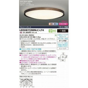LEDH81598NLC-LT4 東芝 シーリングライト 調光・調色 LED(調色) 〜8畳 532P15May16 lucky5days