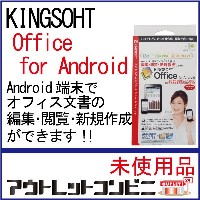 Android端末でオフィス文書が編集・閲覧・新規作成KINGSOFT Office for Android j1792{[楽電化]【RCP】新生活}