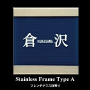 【Stainless Frame】ステンレスフレーム Type A(グラスサイン別売り)/表札
