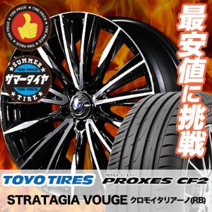 205/50R17 89V TOYO TIRES トーヨー タイヤ PROXES CF2 プロクセス CF2 RAYS VERSUS STRATAGIA VOUGE レイズ ベルサス ストラテジーア...