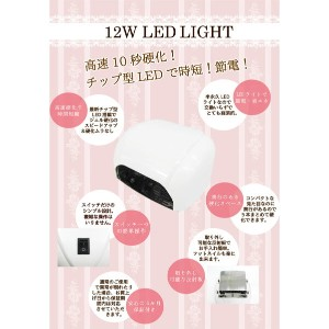 ★Nail Garden(ネイルガーデン) 12W LED ライト
