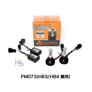 promina LED HEAD LIGHT&FOG BULB HB3/HB4 6000K(PM073)4800ルーメン12V車専用