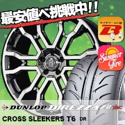 245/40R18 93W DUNLOP ダンロップ DIREZZA SPORT Z2 STAR SPEC ディレッツァ スポーツ Z2 スタースペック RAYS FULL CROSS CROSS SLEEKERS...