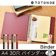 TOTONOE トトノエ バインダー A4 30穴 綴じ厚12/18mm 【3冊セット】