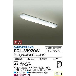 DCL-39920W 送料無料!DAIKO キッチンベースライト [LED昼白色]