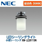 LEDシーリングライト 小型シーリング XM-LE26113N NEC送料無料 昼白色 天井照明 ライト 電気 新生活 明かり 省エネ【D】【0628ap_ho】【RCP】532P15May16