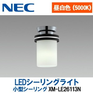 LEDシーリングライト 小型シーリング XM-LE26113N NEC送料無料 昼白色 天井照明 ライト 電気 新生活 明かり 省エネ【D】【0628ap_ho】532P15May16