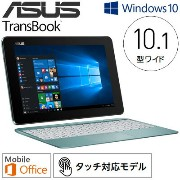 ASUS 2in1 タブレット ノートパソコン 10.1型ワイド 64GB TransBook T100HA-BLUE アクアブルー Microsoft Office Mobile エイスー...